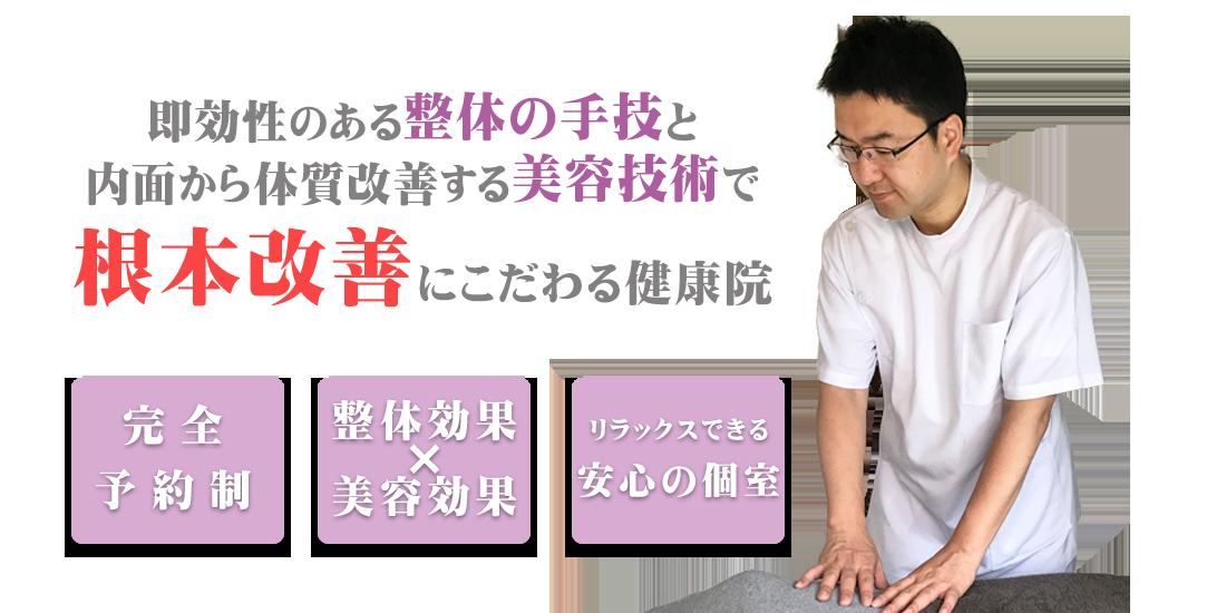 赤塚健康院