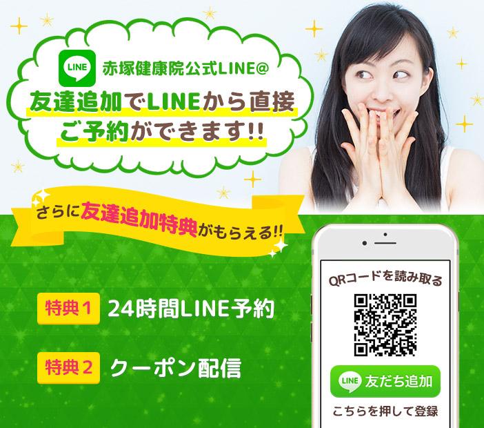 赤塚健康院LINE@