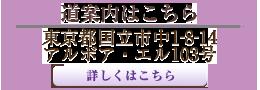 東京都国立市中1-8-14アルボア・エル103号