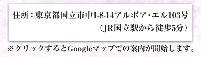 クリックするとGoogleマップでの案内が開始します。